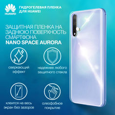 Акция на Гидрогелевая пленка для Huawei Y7p Aurora на заднюю поверхность   Полиуретановая пленка от Allo UA