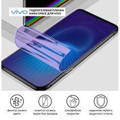 Акция на Гидрогелевая пленка для vivo IQOO Z1X Anti-Blue проивоударная на экран   Полиуретановая пленка (стекло) от Allo UA