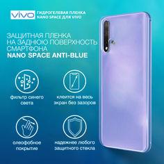 Акция на Гидрогелевая пленка для vivo Y91i Anti-Blue на заднюю поверхность | Полиуретановая пленка (стекло) от Allo UA