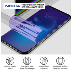 Акция на Гидрогелевая пленка для Nokia 6.1 Plus Anti-Blue противоударная на экран | Полиуретановая пленка (стекло) от Allo UA