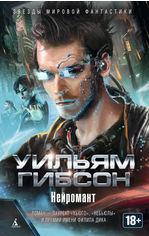 Акция на Нейромант Звезды мировой фантастики от Book24