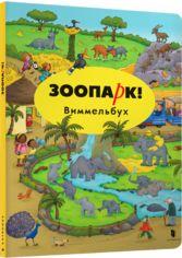 Акция на Зоопарк. Виммельбух - Каролин Гертлер (9786177395019) от Rozetka