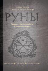 Акция на Руны. Теория и практика работы с древними силами от Book24