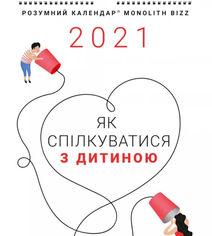 Акция на Розумний настінний календар на 2021 рік «Як спілкуватися з дитиною» (9786177966165) от Rozetka