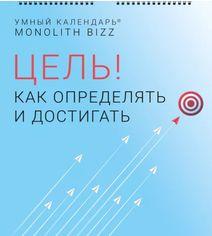 Акция на Умный настенный календарь на 2021 год «Цель! Как определять и достигать» (9786177966134) от Rozetka