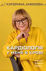 Акция на Кардіологія у мене в крові - Катерина Амосова (9789669935328) от Rozetka