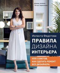 Акция на Правила дизайна интерьера. 1000 советов как сделать ремонт без дизайнера от Book24
