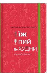Акция на Їж, Пий, Худни - Самойленко Наталія (9786177563425) от Rozetka