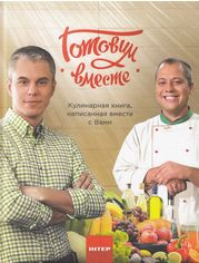 Акция на Андрей Доманский, Андрей Дромов: Готовим вместе от Stylus