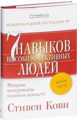 Акция на Стивен Кови: Семь навыков высокоэффективных людей. Мощные инструменты развития личности. КРАТКАЯ ВЕРСИЯ от Stylus