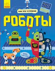 Акция на Как это устроено: Роботы от Book24
