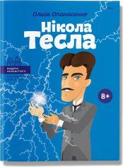Акция на Нікола Тесла от Book24