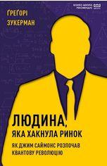 Акция на Людина, яка хакнула ринок. Як Джим Саймонс розпочав квантову революцію (МІМ) от Book24