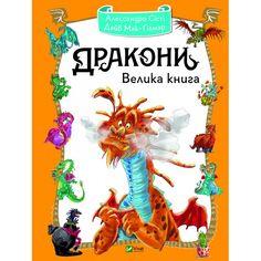 Акция на Дракони. Велика книга от Book24