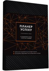 Акция на Планер успіху Статечного пана - Чорна Олена Олегівна (9789669440914) от Rozetka