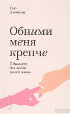 Акция на Обними меня крепче. 7 диалогов для любви на всю жизнь - Сью Джонсон (9789669936462) от Rozetka