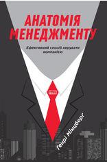 Акция на Анатомія менеджменту. Ефективний спосіб керувати компанією - Мінцберґ Г. (9786177552610) от Rozetka