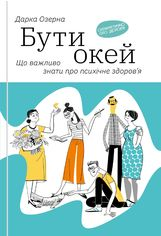 Акция на Дарка Озерна: Бути окей. Що важливо знати про психічне здоров'я от Stylus
