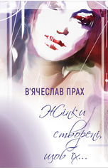 Акция на В'ячеслав Прах: Жінки створені, щоб їх… от Stylus