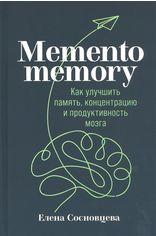 Акция на Елена Сосновцева: Memento memory. Как улучшить память, концентрацию и продуктивность мозга от Stylus