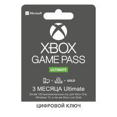 Акция на Xbox Game Pass Ultimate - 3 месяца (Xbox/Win10) подписка для всех регионов и стран от Allo UA