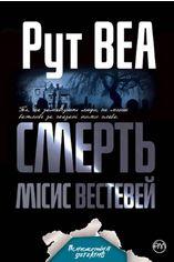 Акция на Смерть місис Вестевей от Book24