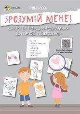 Акция на Зрозумій мене! Секрети розшифровування дитячої поведінки от Book24