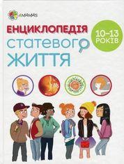 Акция на Енциклопедія статевого життя.10-13років от Book24
