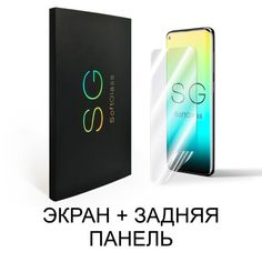 Акция на Мягкое стекло LG Nexus 5x SoftGlass Комплект: Передняя и Задняя от Allo UA