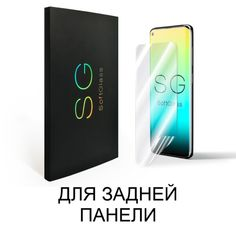 Акция на Мягкое стекло Xiaomi Mi Max 2 SoftGlass Задняя от Allo UA