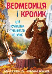 Акция на Ведмедиця і кролик. Цей руйнівник танцювати не звик от Book24