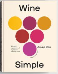 Акция на Wine Simple: про вино від сомельє світового класу от Book24