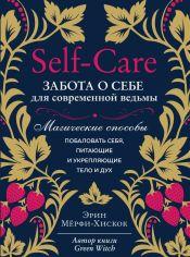 Акция на Self-care. Забота о себе для современной ведьмы. Магические способы побаловать себя, питающие и укрепляющие тело и дух от Book24
