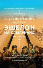 Акция на Эшелон на Самарканд от Book24