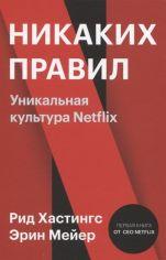 Акция на Никаких правил. Уникальная культура Netflix от Book24