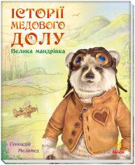 Акция на Історії Медового Долу. Велика мандрівка от Book24