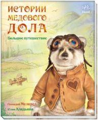 Акция на Истории Медового Дола. Большое путешествие от Book24