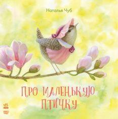 Акция на Казкотерапія: Про маленькую птичку от Book24