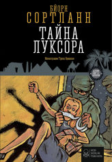 Акция на Тайна Луксора от Book24
