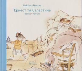 Акция на Ернест та Селестина. Ернест хворіє от Book24