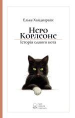 Акция на Неро Корлеоне. Історія одного кота от Book24