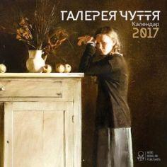 """Акция на Календар """"Галерея чуття"""" от Book24"""