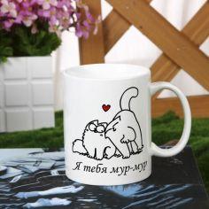 Акция на Оригинальная чашка на подарок для влюбленных парня и девушки (ART_674) от Allo UA