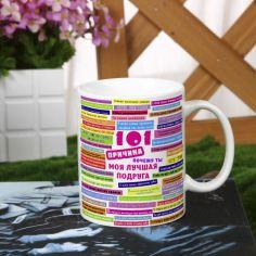 """Акция на Женская чашка для подруги """"101 и причина почему ты лучшая подруга"""" (ART_655) от Allo UA"""