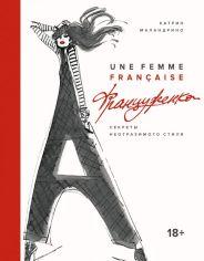 Акция на Француженка. Секреты неотразимого стиля от Book24
