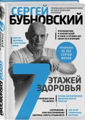 Акция на 7 этажей здоровья. Лечение позвоночника и суставов без лекарств - Бубновский Сергей Михайлович (9789669936172) от Rozetka