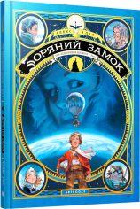 Акция на Зоряний замок 1869: підкорення космосу. Книга 1 - Алекс Аліс (9786177940035) от Rozetka