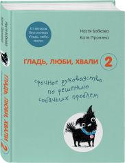Акция на Гладь, люби, хвали 2. Срочное руководство по решению собачьих проблем - Бобкова А. М., Пронина Е. А. (9789669936783) от Rozetka