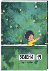 Акция на Зелена, 19 - Лівін Марк (9786177820634) от Rozetka
