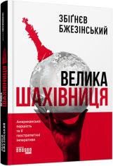 Акция на Велика шахівниця - Збіґнєв Бжезінський (9786170949516) от Rozetka
